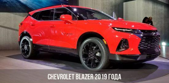 Chevrolet Blazer 2019 года