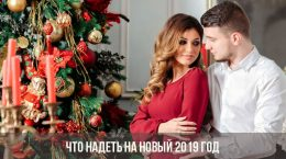 Что надеть на Новый 2019 год