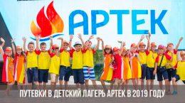 Дети в лагере Артек