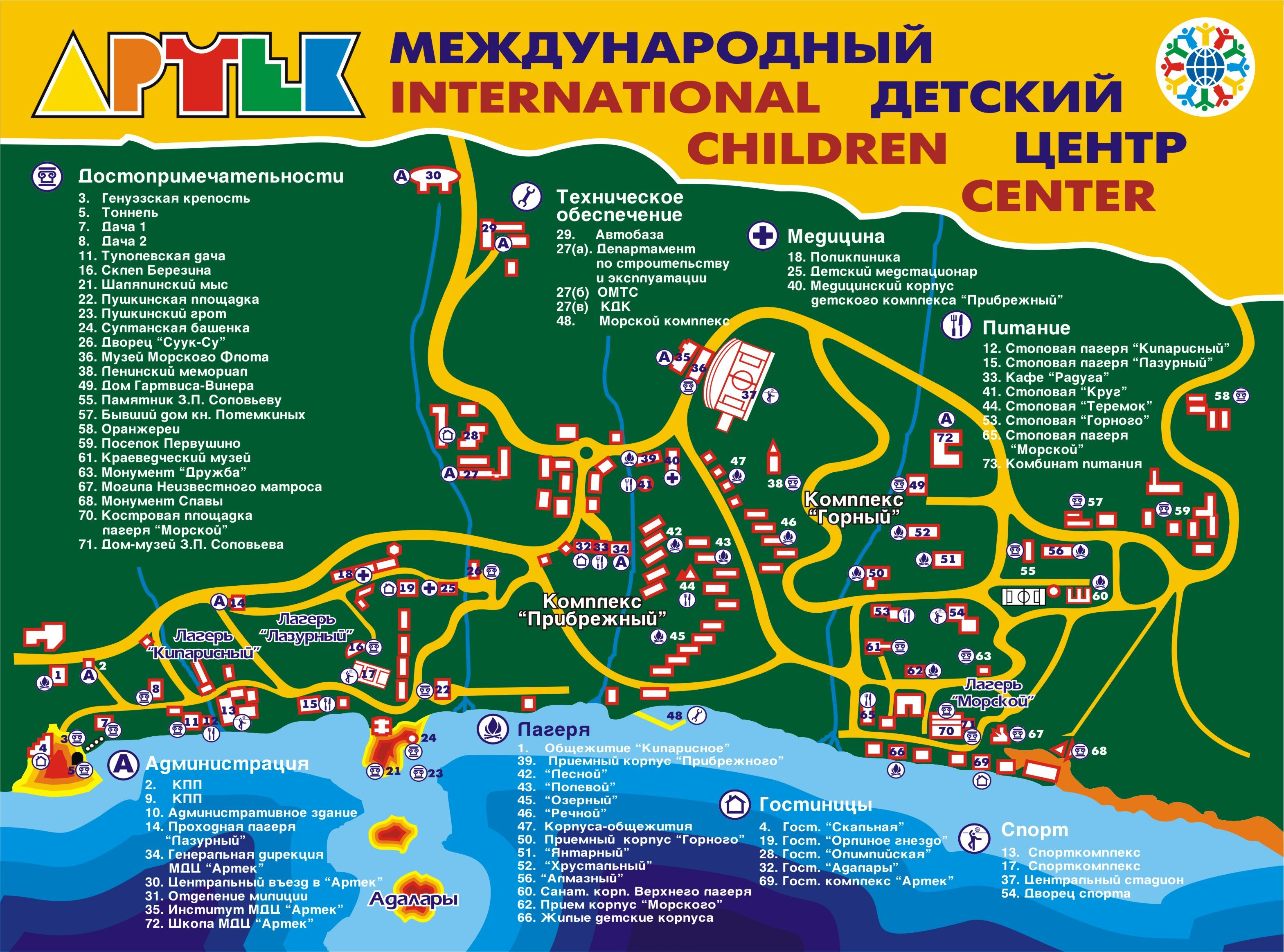 Карта лагеря Артек