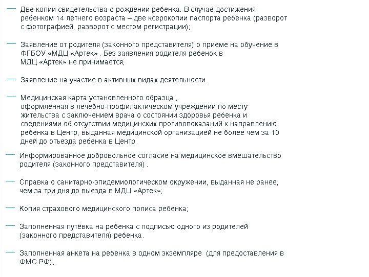 Список документов на путевку