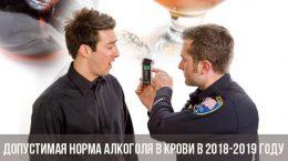 Допустимая норма алкоголя в крови в 2018-2019 году