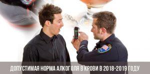 Допустимая норма алкоголя за рулем в промилле в 2018 году в России сколько можно выпить в пределах 0 16 как измеряется количество в крови