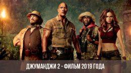 Джуманджи 2 фильм 2019 года