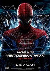 Новый человек-паук 4: Вдали от дома