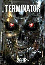 Безымянный фильм о терминаторе