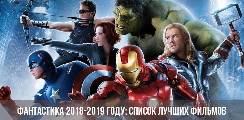 фантастика 2018 2019 список лучших фантастических фильмов