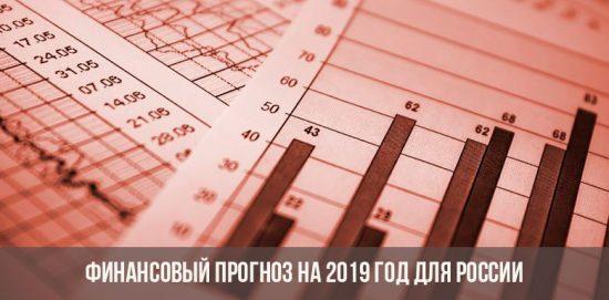 Финансовый прогноз для России