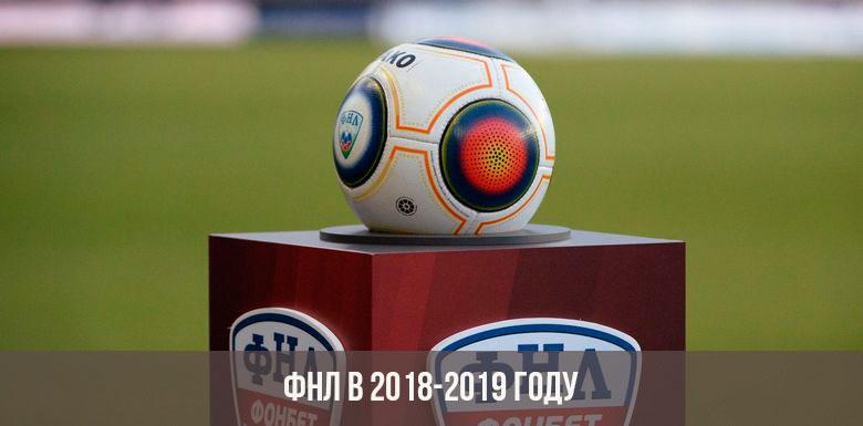 ФНЛ в 2018-2019 году