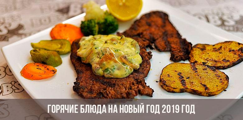 Горячее на Новый год 2019. Рецепты с фото картинки
