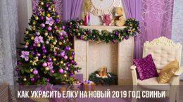 Как украсить елку на Новый 2019 год свиньи