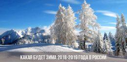 Какая будет зима 2018-2019 года в России