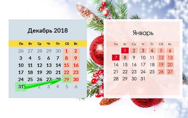 Календарь праздников на Новый Год 2019