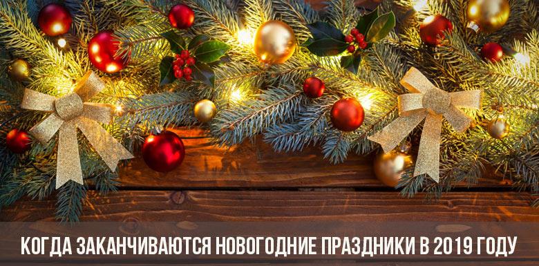 Когда заканчиваются новогодние праздники в 2019 году