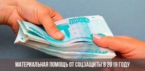 Как пенсионеру получить материальную помощь от государства на операцию