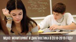 Дети пишут тесты от МЦКО