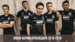Новая форма Краснодара 2018-2019 года