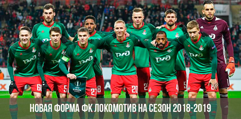 ФК Локомотив на поле