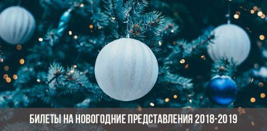 Шар на новогодней елке
