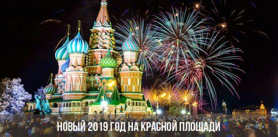 Новый 2019 год на Красной площади