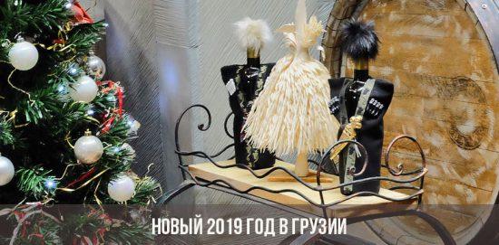 Новый 2019 год в Грузии