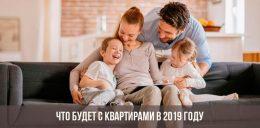 Семья в гостиной