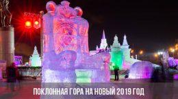 Поклонная гора на Новый 2019 год