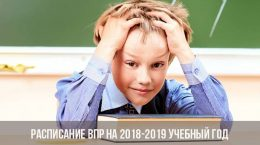Расписание ВПР на 2018-2019 учебный год