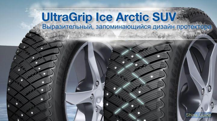 Зимние шины Goodyear Ultra Grip Ice Arctic
