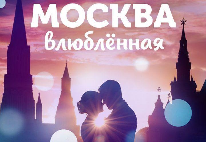 Москва влюбленная
