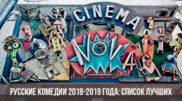 Русские комедии 2018-2019 года
