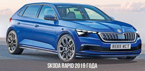 Skoda Rapid 2019 года
