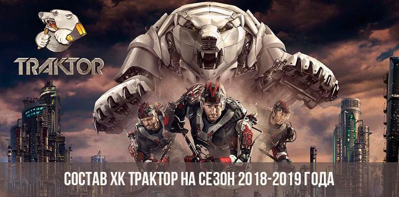 ХК Трактор Челябинск