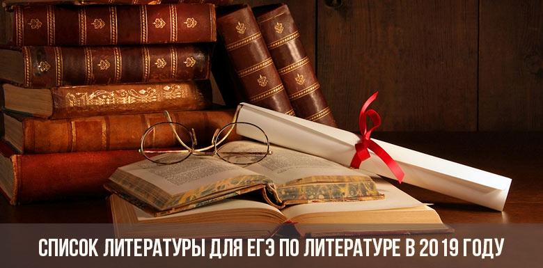 Список литературы для ЕГЭ по литературе в 2019 году