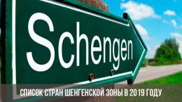 Шенген указатель