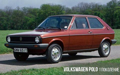 Volkswagen Polo 1 поколение