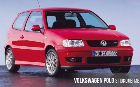 Volkswagen Polo 3 поколение