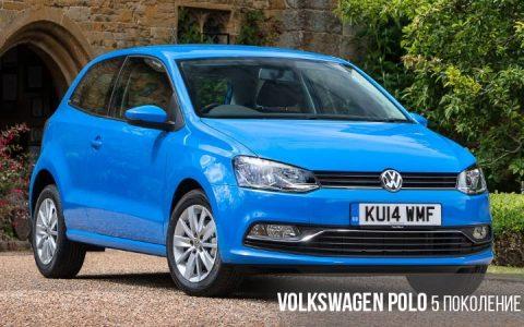 Volkswagen Polo 5 поколение