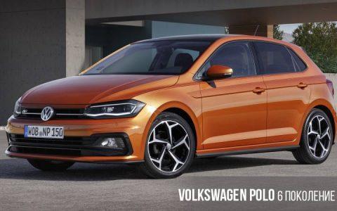 Volkswagen Polo 6 поколение