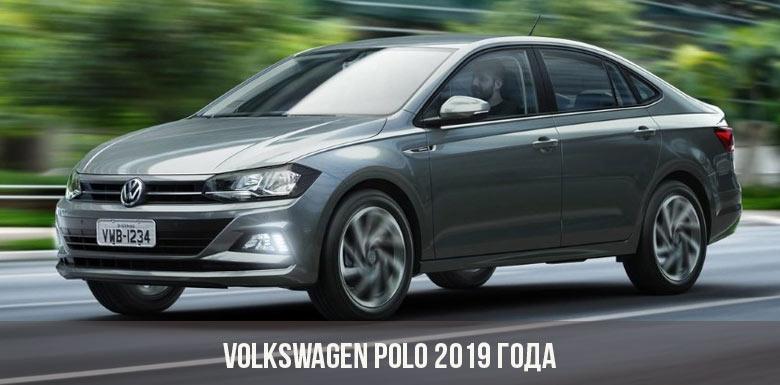 Смотри! Обновленный Volkswagen Polo 2019 года