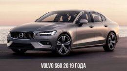 Volvo S60 2019 года