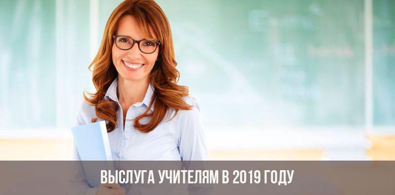 Учительница в очках