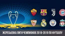 лига чемпионов 2018/19 жеребьевка