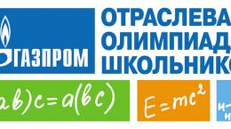 Олимпиада Газпром логотип