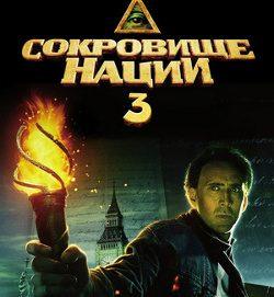 постер к фильму Сокровище нации 3