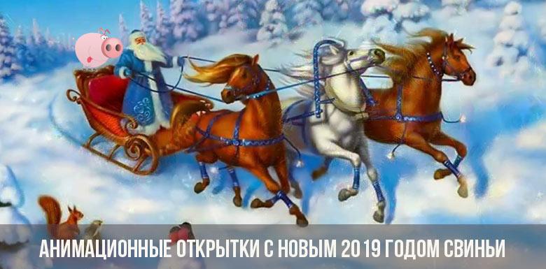 Анимационные открытки с Новым 2019 годом свиньи