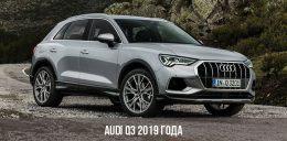 Audi Q3 2019 года