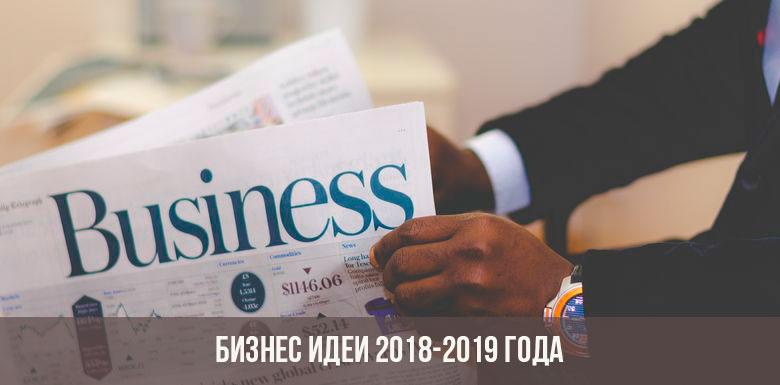 Частный бизнес идеи россия бизнес план пицца бесплатно