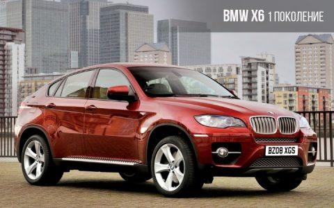 BMW X6 1 поколение