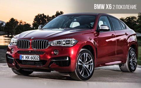 BMW X6 2 поколение